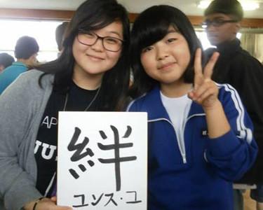 Yunsu Yu experiences new culture through Japanese exchange program